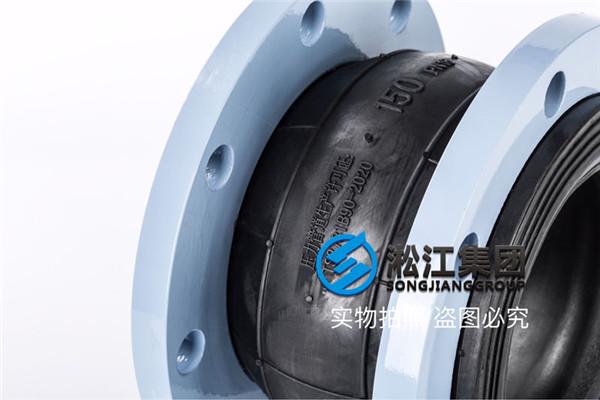 热力系统配套DN150北京耐高温橡胶接头