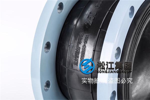 唐山市工业区供水项目使用DN250橡胶接头