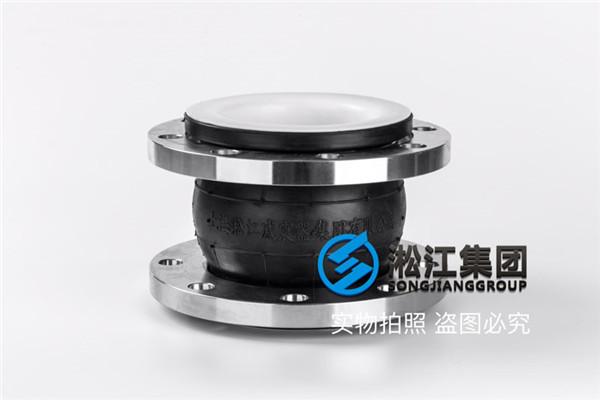 过乳化液用DN150内衬四氟橡胶接头