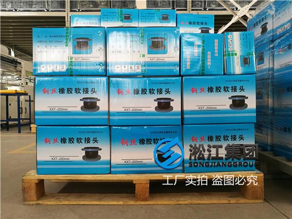 钢厂连铸用DN200橡胶补偿器