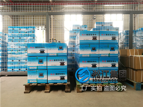 空调冷冻机房用DN200国标法兰橡胶软接